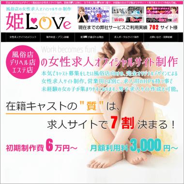 姫LOVE